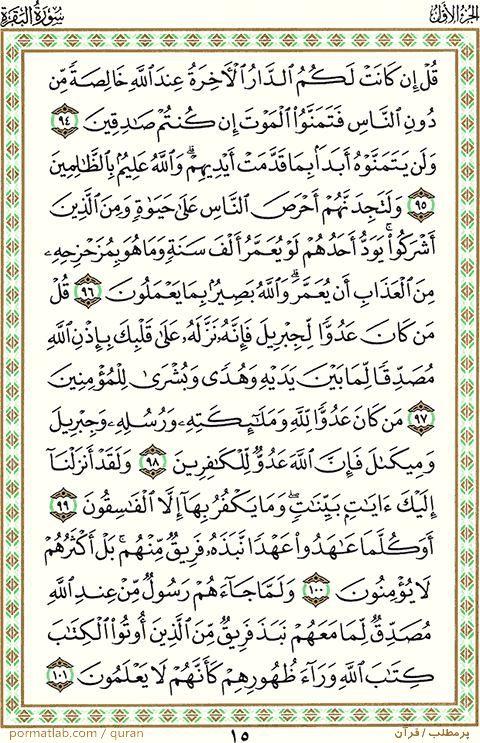 صفحه ۱۵ قرآن ، سوره بقره ، آیات ۱۰۱-۹۴