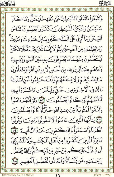 صفحه ۱۶ قرآن ، سوره بقره ، آیات ۱۰۵-۱۰۲
