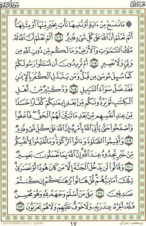 صفحه ۱7 قرآن ، سوره بقره ، آیات 112-106
