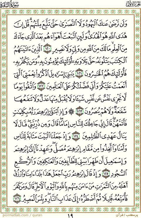 صفحه ۱9 قرآن ، سوره بقره ، آیات 126-120