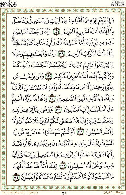 صفحه 20 قرآن ، سوره بقره ، آیات 134-127