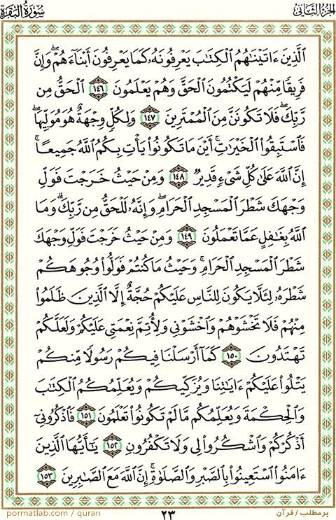 صفحه ۲3 قرآن ، سوره بقره ، آیات ۱53-۱46
