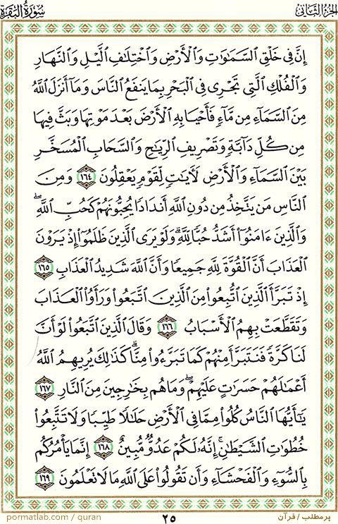 صفحه ۲5 قرآن ، سوره بقره ، آیات ۱69-۱64
