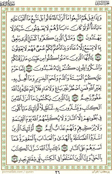 صفحه ۲6 قرآن ، سوره بقره ، آیات ۱76-۱70