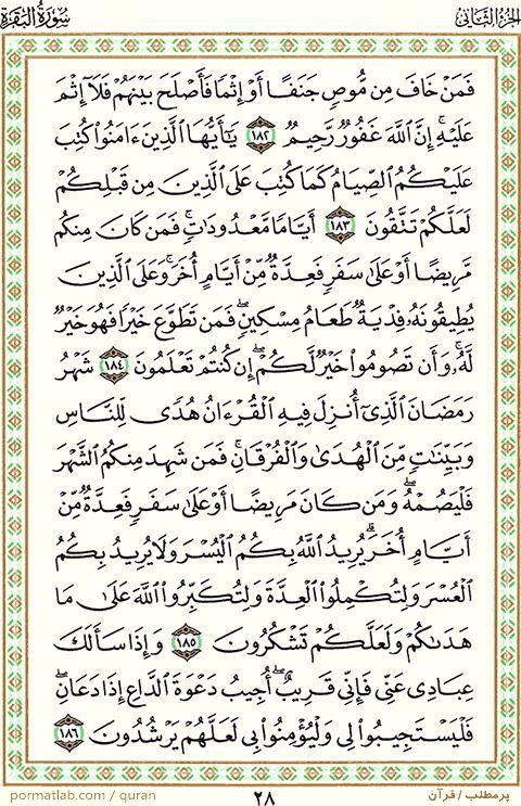 صفحه ۲8 قرآن ، سوره بقره ، آیات ۱86-۱82