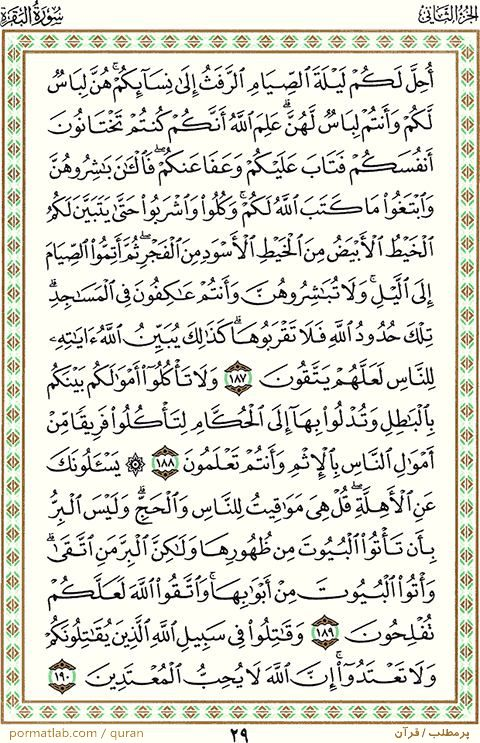 صفحه ۲9 قرآن ، سوره بقره ، آیات ۱90-۱87