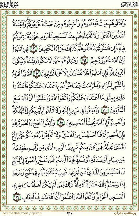 صفحه 30 قرآن ، سوره بقره ، آیات 196-191