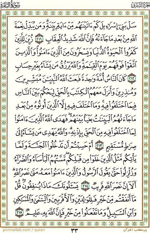 صفحه ۳3 قرآن ، سوره بقره ، آیات 215-211