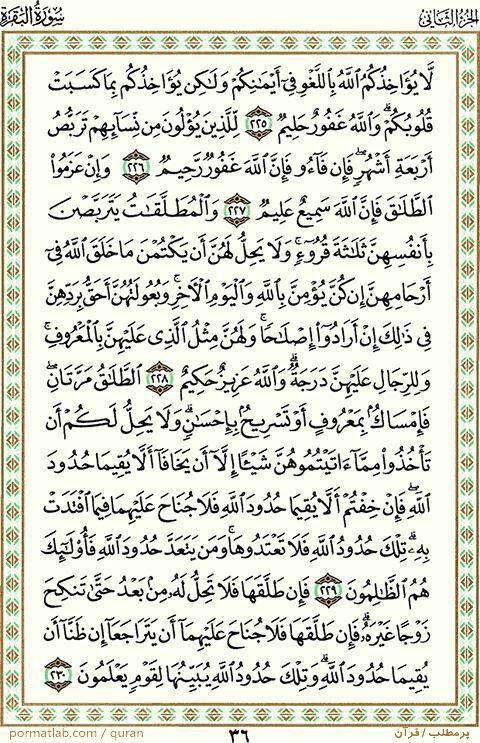 صفحه ۳6 قرآن ، سوره بقره ، آیات ۲30-225