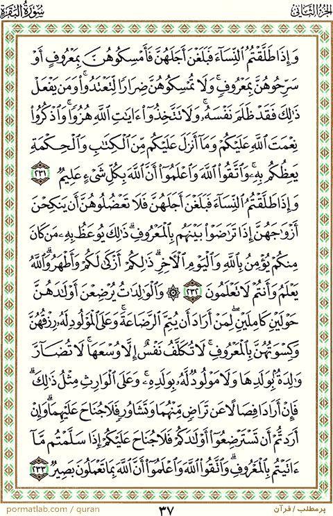 صفحه ۳7 قرآن ، سوره بقره ، آیات ۲33-231