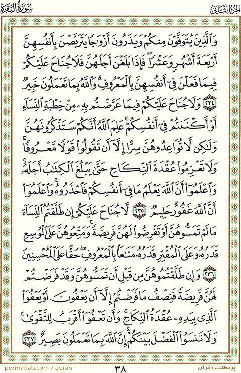 صفحه ۳8 قرآن ، سوره بقره ، آیات ۲37-234