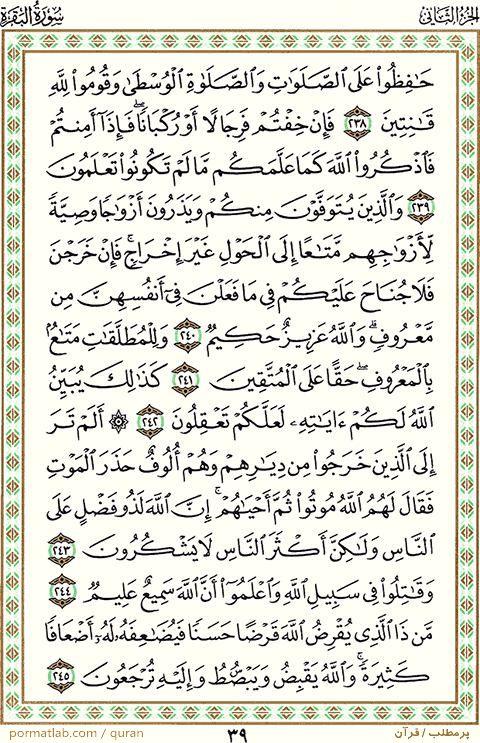 صفحه ۳9 قرآن ، سوره بقره ، آیات ۲45-238