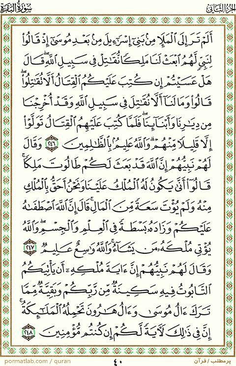 صفحه 40 قرآن ، سوره بقره ، آیات ۲48-246