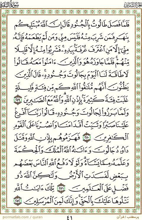 صفحه 41 قرآن ، سوره بقره ، آیات ۲52-249 width=