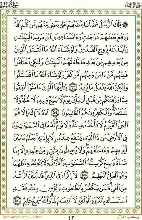 صفحه 42 قرآن ، سوره بقره ، آیات ۲56-253