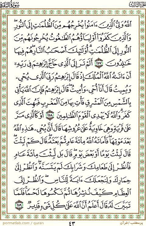 صفحه 43 قرآن ، سوره بقره ، آیات ۲59-257