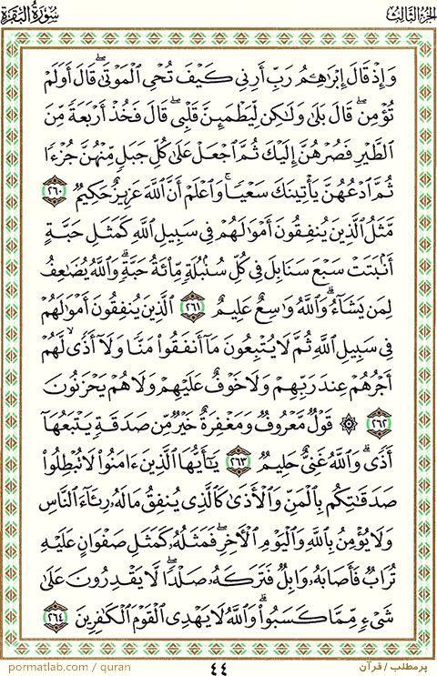 صفحه 44 قرآن ، سوره بقره ، آیات 264-260