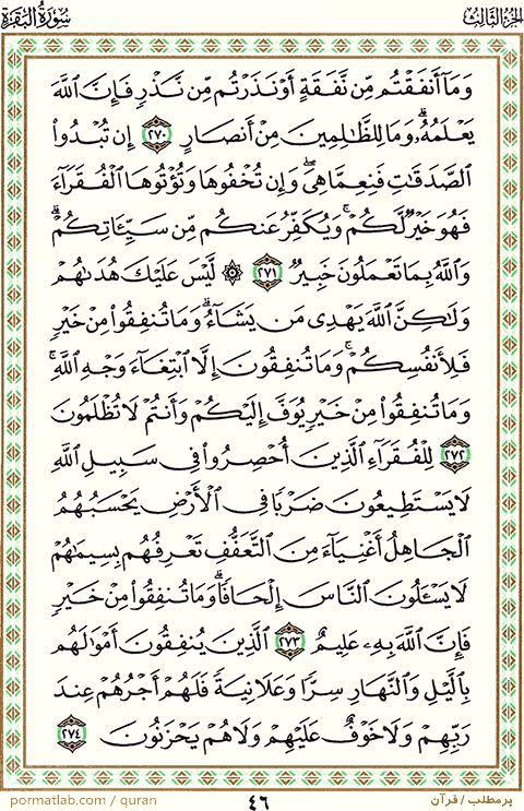صفحه 46 قرآن ، سوره بقره ، آیات ۲74-270