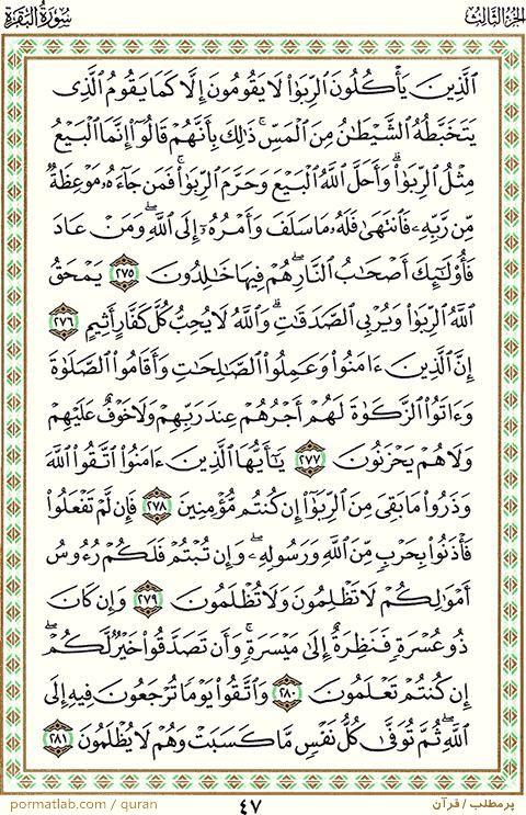 صفحه 47 قرآن ، سوره بقره ، آیات 281-275