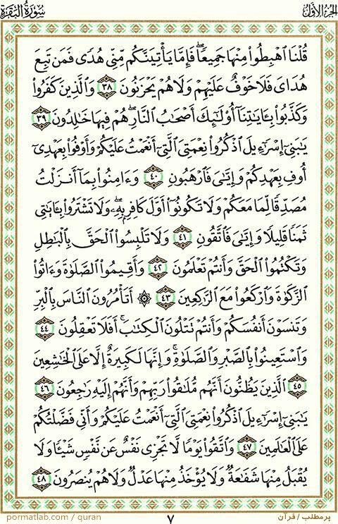 صفحه ۷ قرآن ، سوره بقره ، آیات ۴۸-۳۸