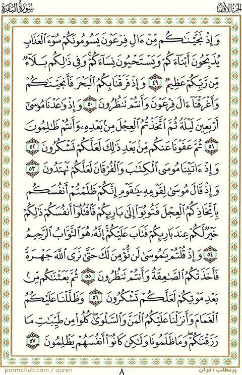صفحه ۸ قرآن ، سوره بقره ، آیات ۵۷-۴۹