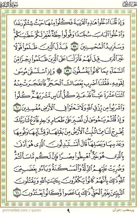 صفحه ۹ قرآن ، سوره بقره ، آیات ۶۱-۵۸